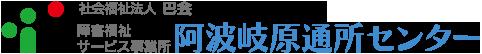 障害福祉サービス事業所阿波岐原通所センター